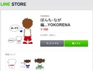 Line Store スタンプ 『ぼんち・なが編』YOKORENA