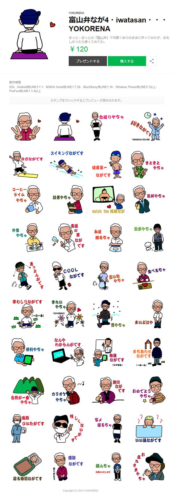 Japanese dialects toyama4 .yokorena