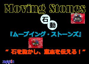 20161101MovingStones_2