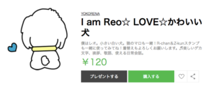 I am Reo.LOVE.pure dog.